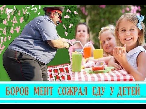 мусор #Макеев сожрал еду у детей, и был оштрафован башкажоп...