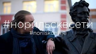 Только в Норильске: выпуск второй