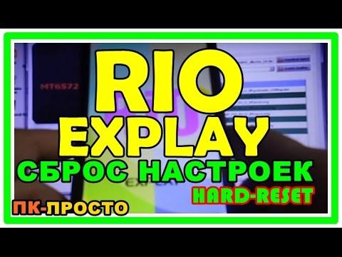 СБРОС НАСТРОЕК (HARD RESET) EXPLAY Rio (R10) | если завис на заставке.
