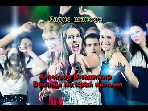 Алмазов Владимир -  Бокалы по края нальём (Радио шансон)