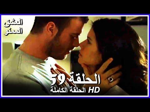 العشق الممنوع الحلقة - 59 كاملة (مدبلجة بالعربية) Forbidden Love