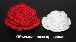 Объемная роза крючком. Урок  8. Вязание крючком для начинающих.