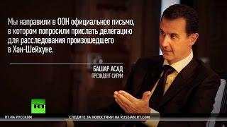 ОЗХО отклонила помощь РФ и Ирана в расследовании химатак в Сирии