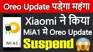 Xiaomi Mi A1 Android 8.0 Oreo update suspended due to bugs 😱