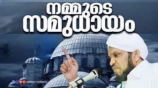Islamic Speech In Malayalam │ നമ്മുടെ സമുദായം │ Mulloorkara Muhammed Ali Saqafi 2015