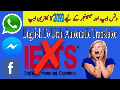 World's Most Accurate and Best Translator | Snap trans | Best than GOOGLE 2019 | Urdu Guideline