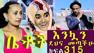 "Betoch | ""እንኳን  ደህና መጣችሁ ""Comedy Ethiopian Series Drama Episode 315"