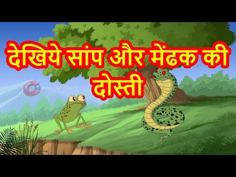 Panchatantra Stories in Hindi - Dosti