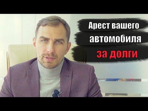 ✅ Арест автомобиля за долги | Адвокат Дмитрий Головко