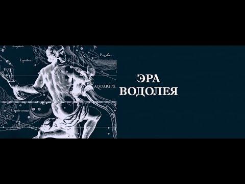 Эра водолея. Астролог Юлия Арье
