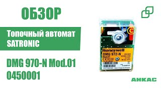 Топочный автомат SATRONIC DMG 970-N Mod.01 арт. 0450001