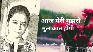 Hindi Kavita : हिन्दी कविता : Motivational Poem : Savita Patil #stayathome #kavitabysavitapatil