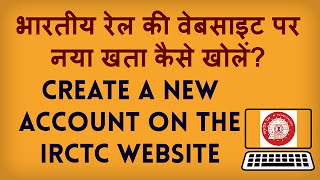 How to Make a new Account on the IRCTC Website? IRCTC Registration Hindi Video