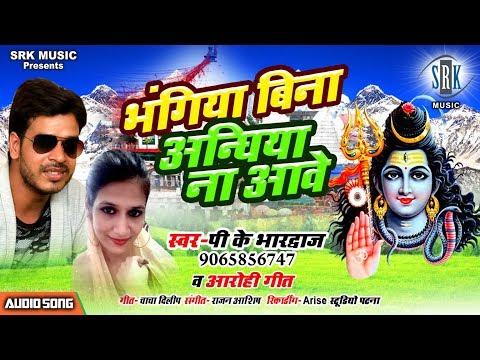 Bhangiya Bina Anghiya Na Aave | P.K. Bharadwaj, Aarohi Geet | Superhit Bhojpuri Kanwar Song 2019