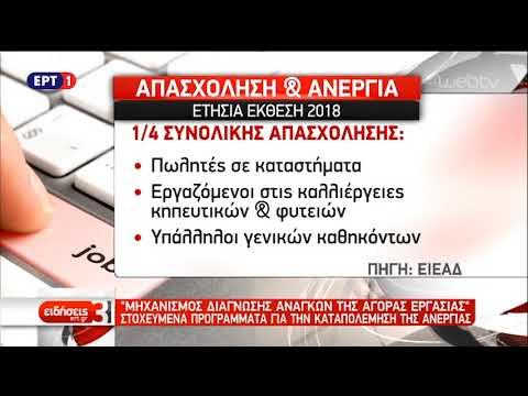 Ε. Αχτσιόγλου: Βάζουμε τέλος στη λιτότητα με την κοινωνία όρθια | 23/10/18 | ΕΡΤ