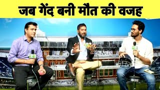 🔴LIVE: Aaj Ka Agenda: जब जब 22 yard की Pitch ने खेला खूनी खेल | Sports Tak