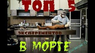 ЖЕСТЬ Топ 5 эксперементов в морге 2018!!!