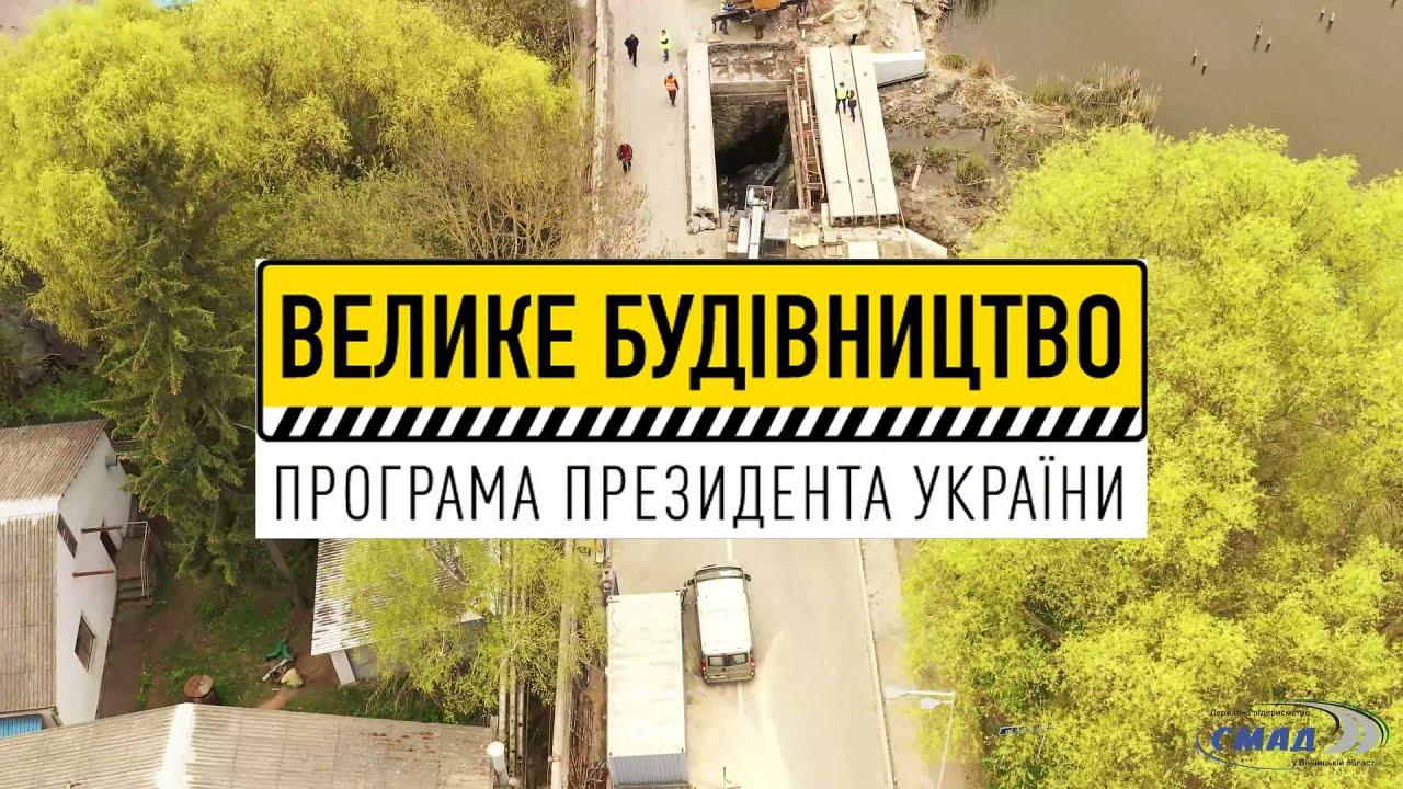Триває ремонт мосту на а/д С-02-14-52 (Стрий-Тернопіль-Кропивницький-Знам'янка) Немирів км 2+247