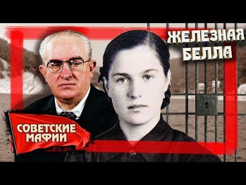 , title : 'Железная Белла. Советские мафии   Центральное телевидение'