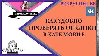 РЕКРУТИНГ ВК - как удобно проверять отклики вконтакте  в Kate Mobile