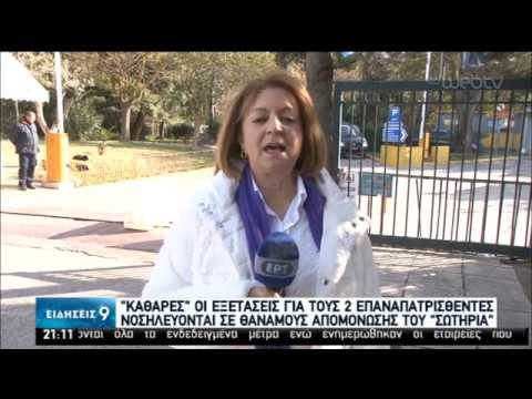 Συναγερμός στην Ελλάδα μετά τα κρούσματα στην Ιταλία | 23/02/2020 | ΕΡΤ