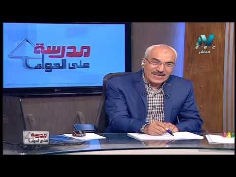 أحياء الصف الأول الثانوى 2019 (الدور الثاني) الحلقة 1 - مراجعة عامة - تقديم أ/سيد خليفه 7-7-2019