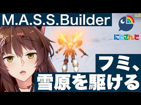 【M.A.S.S.Builder#5】フミ、雪原を駆ける【にじさんじフミ】