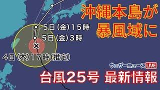 台風25号沖縄本島が暴風域に