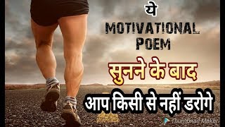 ये motivational poem सुनने के बाद आप किसी से नहीं डरोगे || Motivational poem by yogendra yash  IMAGES, GIF, ANIMATED GIF, WALLPAPER, STICKER FOR WHATSAPP & FACEBOOK