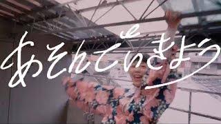 """永原真夏 """"あそんでいきよう"""" (Official Music Video)"""