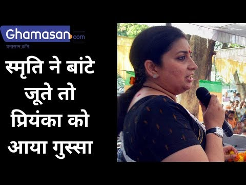 Loksabha Election 2019 : Priyanka Gandhi gets ANGRY on Smriti Irani