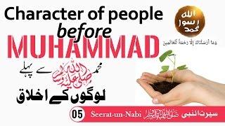 (5) Character of people before Muhammad (s) - Seerat-un-Nabi - Seerah in Urdu - IslamSearch.org