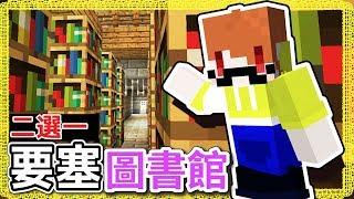 Minecraft |茶杯Ep220 歡迎來到!二選一終界要塞大圖書館!