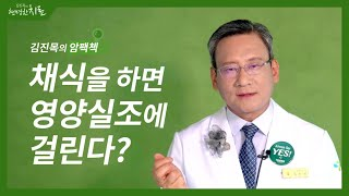 [김진목의 암팩첵] 채식을 하면 영양실조에 걸린다?