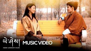 YOUR FAVORITE TOY - Sonam Tenzin X Tshering Deki   Music Video