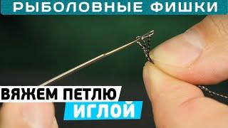 Рыбалка игла для петель как пользоваться