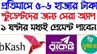 online income app bd 2019 - TH-Clip