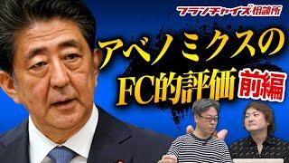 【安倍内閣退陣】アベノミクスのフランチャイズ的評価!