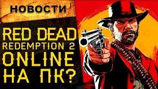 🔥Аналог Red Dead Redemption 2 для ПК да и онлайн! Правда, или фейк? | Новости онлайн игр №8