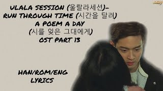 ULALA SESSION (울랄라세션) – RUN THROUGH TIME (시간을 달려) A POEM A DAY (시를 잊은 그대에게)  OST PART 13 LYRICS