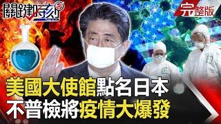 【關鍵時刻】20200403 完整版 美國大使館點名日本不普檢將疫情大爆發 美國兩週千萬人初領失業金核彈級大蕭條?!|劉寶傑