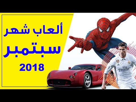 أفـضــل ألـعــاب شهــر سـبـتـمـبــر 2018
