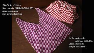 あづま袋の作り方 Japanese Sewing, Simple Cloth Bag