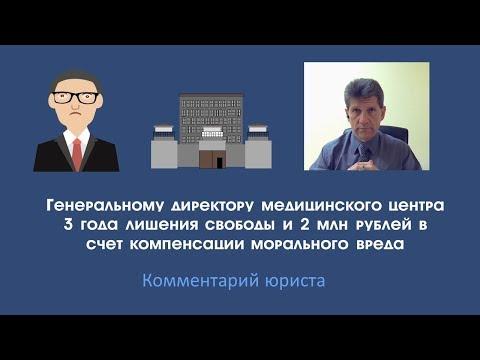 Три года лишения свободы генеральному директору медицинского центра
