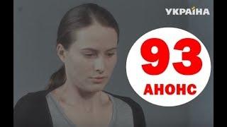 Кольцо с рубином 93 серия - анонс на русском