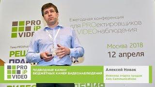 Подводные камни бюджетных камер видеонаблюдения  Алексей Новак, AXIS. PROIPvideo2018