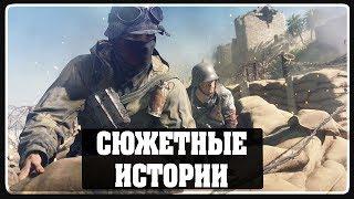 Battlefield 5 - Сюжетные истории 2