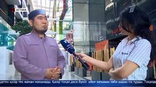 Астанаға асыққан тоқалдар!