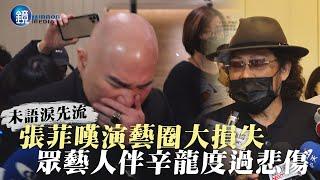 張菲嘆演藝圈大損失 眾藝人伴辛龍度過悲傷 鏡週刊 娛樂即時