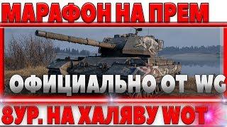 НОВЫЙ МАРАФОН WOT НА ПРЕМИУМ ТАНК 8 ЛВЛ УЖЕ СКОРО ОТ WG! Caernarvon Action X халява world of tanks